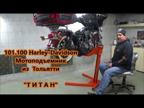 """101.100 Harley-Davidson Мотоподъемник из  Тольятти   """"Т И Т А Н"""""""