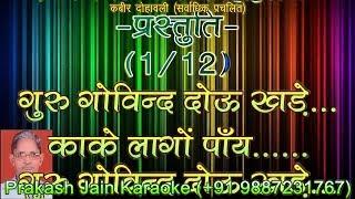 Kabir Dohavali (Most Popular) (0185) 12 Stanza Hindi Lyrics