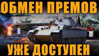 ОБМЕН ПРЕМ ТАНКОВ УЖЕ ЕСТЬ! КАК ЭТО РАБОТАЕТ? Trade-in! [ World of Tanks ]