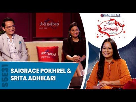 कथा सुनाउने जोडीको प्रेम कथा ।  | Saigrace Pokharel & Sarita Adhikari JEEVANSATHI with MALVIKA SUBBA