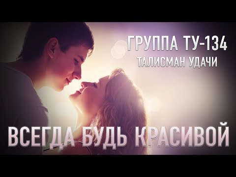 Группа ТУ-134 – Всегда будь красивой (2016)