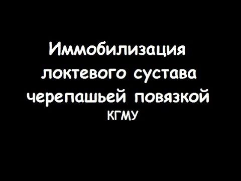 Черепашья повязка на локоть (иммобилизация локтевого сустава) - meduniver.com