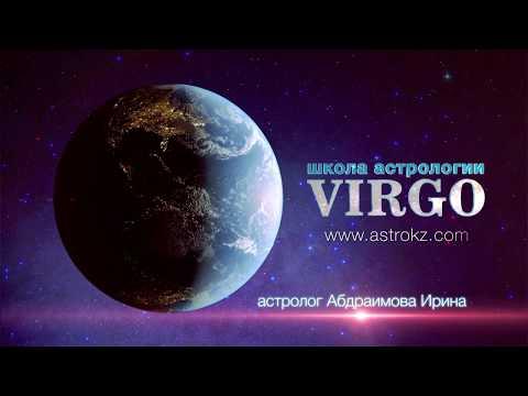 Близнецы - характеристика знака зодиака (часть 2). Школа астрологии Virgo в Астане