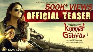 Kannad Gothilla - Official Teaser l Hariprriya l SudhaRani l Mayuraa Raghavendra