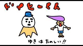 #13 破天荒小学生「ドイヒーくん」第13話・雪はたのしい!