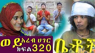 "Betoch | "" ወይ አረብ ሀገር""Comedy Ethiopian Series Drama Episode 320"