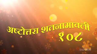 Surya Ashtottara Shatanamavali