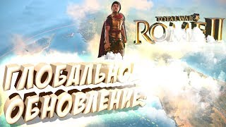 Глобальное обновление предков! Семейное древо - Total War: Rome II