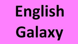КАК ВЫУЧИТЬ АНГЛИЙСКИЙ ЯЗЫК на канале English Galaxy.  Разговорный английский для начинающих. Уроки