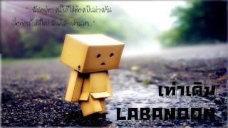 เท่าเดิม - ลาบานูน