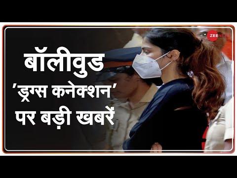 1 Minute, 1 Khabar: Bollywood के 'Drugs जाल' पर बड़ी खबरें | Rhea Chakraborty |  SSR Case |Fast News
