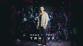 Миша Марвин — Падали (Премьера трека, 2018)