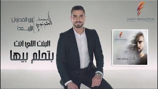 Mohamed El Sharnouby - El Bent Elly Enta Bethlam Beha | محمد الشرنوبي - البنت اللي انت بتحلم بيها تحميل MP3