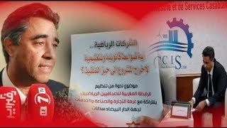 تحميل اغاني هشام الوزاني: تحويل الأندية إلى شركات رياضية يتطلب دراسة معمقة لمجموعة من النقاط. MP3