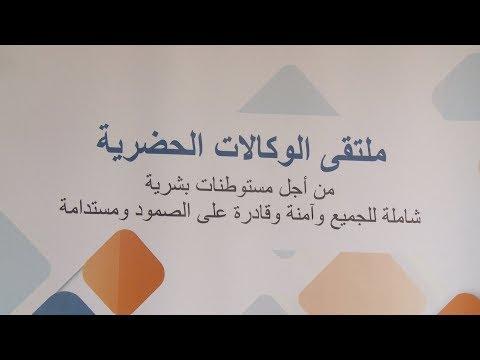 العرب اليوم - تعليق الفهري على إعادة تموقع الوكالات الحضرية كفاعل في التنمية