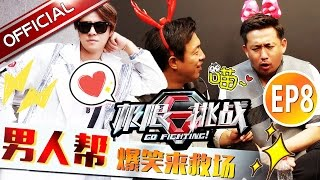 Go Fighting S2 EP.8 Guardian of Human Smile 【SMG Official Full HD】