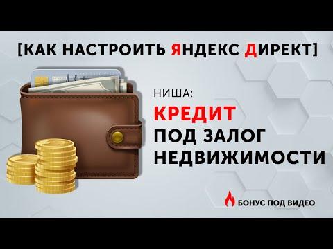 Кредиты под недвижимость [Настройка Яндекс Директ]