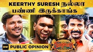 Seemaraja FDFS Public opinion | Sivakarthikeyan | Samantha | Keerthy Suresh