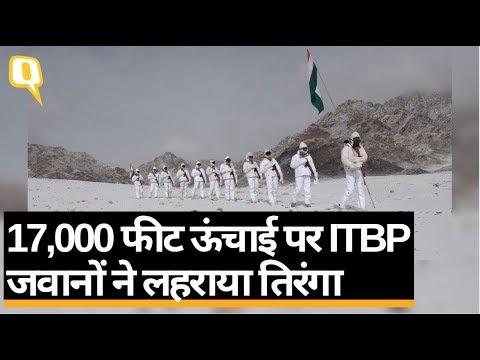 Ladakh में 17,000 फीट की ऊंचाई पर भारी बर्फ के बीच ITBP के जवानों ने लहराया तिरंगा   Quint Hindi