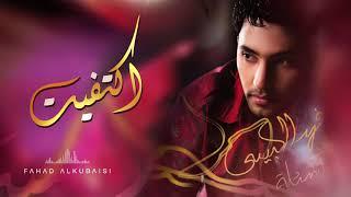 تحميل اغاني فهد الكبيسي - اكتفيت (النسخة الأصلية) MP3