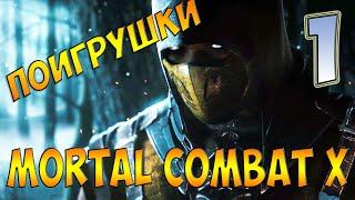 Mortal Kombat X - Угараем Друг Против Друга #1