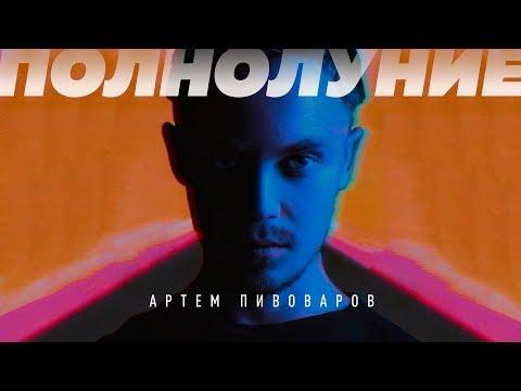 Артем Пивоваров - Полнолуние