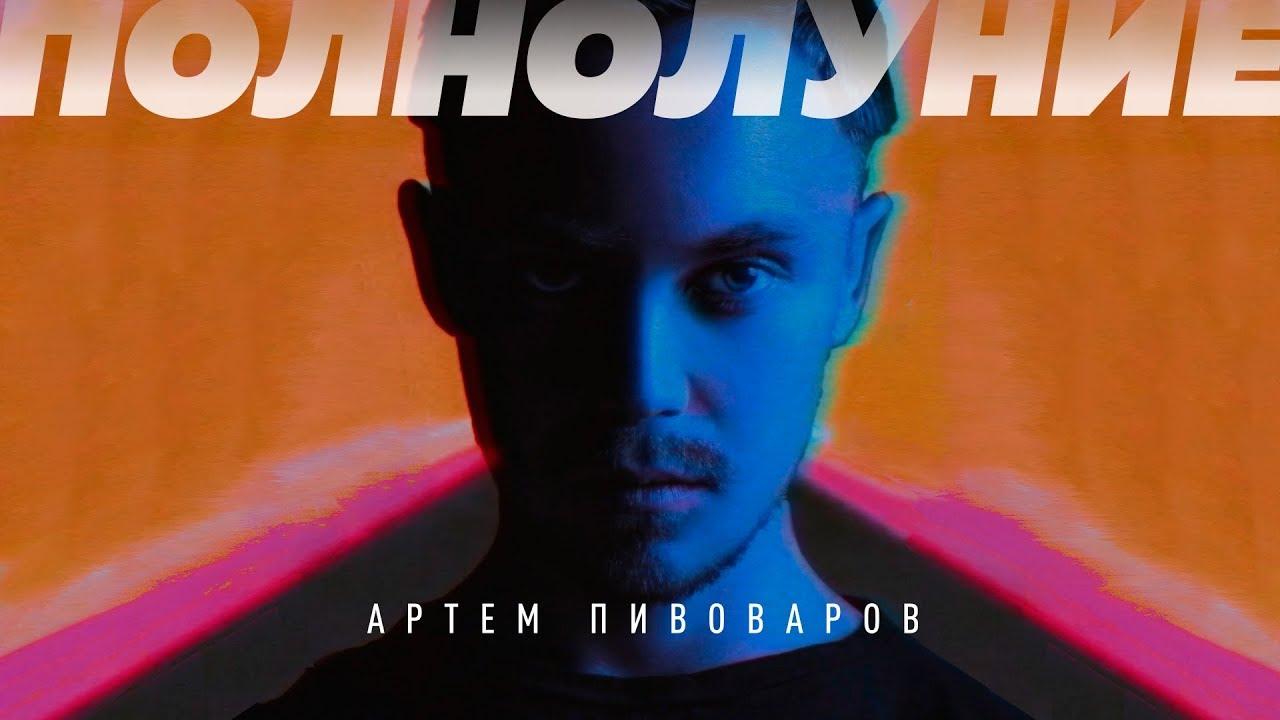 Артем Пивоваров — Полнолуние
