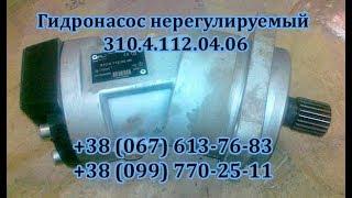 Гидронасос нерегулируемый 310.4.112.04.06