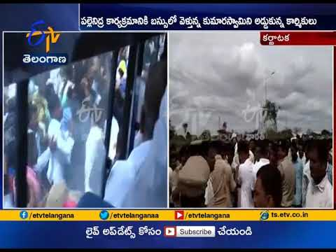 People Protest Against   to Karnataka CM Kumaraswamy