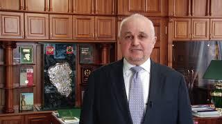 Как обратиться к губернатору кемеровской обл
