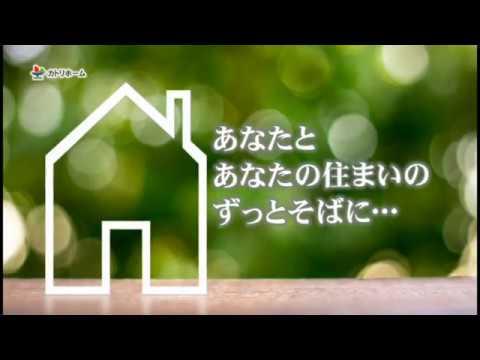 カトリホームCM トータル編