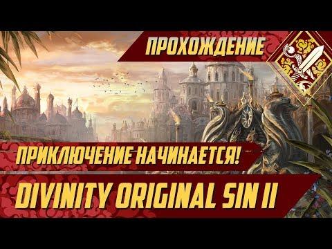 Приключение начинается! - Divinity Original Sin II #1
