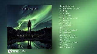 Чаян Фамали – Миллионер (Full Album / весь альбом) 2016