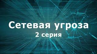 СЕТЕВАЯ УГРОЗА | 2 СЕРИЯ | Детектив | Мини-сериал