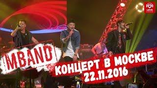 Концерт MBAND в Москве 22.11.16
