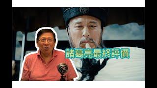 (中文字幕)千古爭議! 諸葛亮的戰鬥力有幾多!?〈蕭若元@奇情歷史〉第二講