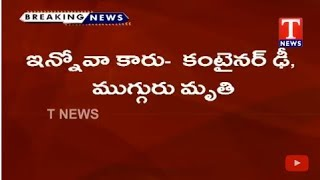Road Accident At Sircilla | Car Hits Container | 3 Died 1 Injured | T News Telugu