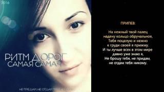❤ Песни о любви | Ритм дорог- Самая самая + текст песни ᵀᴴᴱ ᴼᴿᴵᴳᴵᴻᴬᴸ