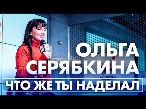 Ольга Серябкина - Что же ты наделал (Live @ Радио ENERGY)