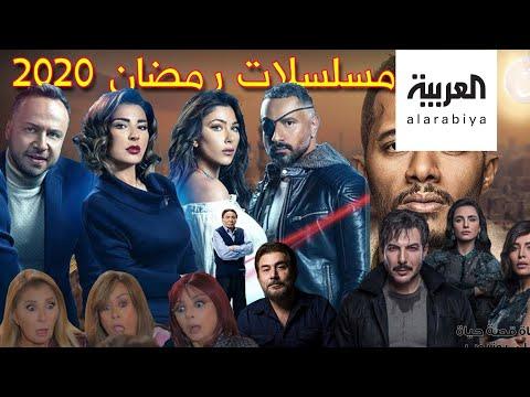 العرب اليوم - شاهد: دراما رمضان 2020.. من الأفضل ومن الأسوأ؟