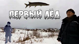 Рыбалка по первому льду.