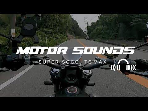 【イヤホン推奨】Electric Motor Sound / 電動バイクの心地良いモーター音 SUPER SOCO TCMAX【ASMR】
