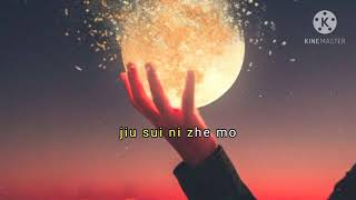 (Karaoke)Giấc mơ không thể đánh thức |《醒不来的梦》