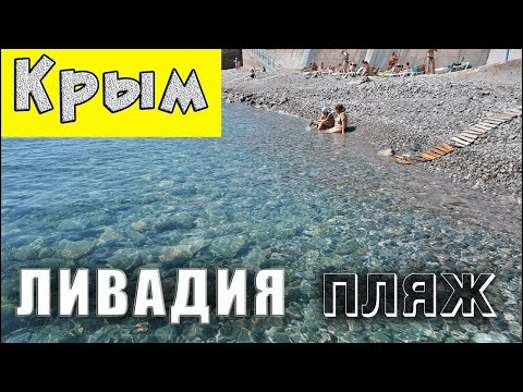 Пляж в Ливадии. Спуск к морю. Ливадийский парк. Отдых в Крыму.