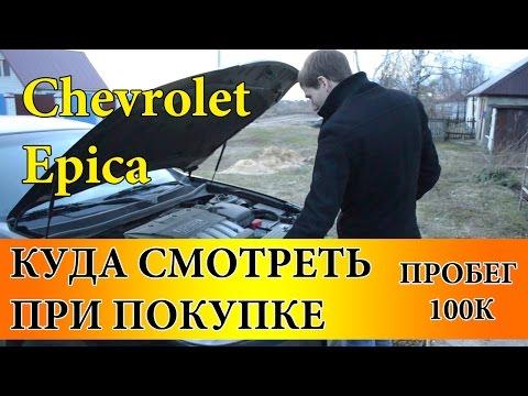 Фото к видео: Chevrolet Epica отзыв владельца,куда смотреть при покупке,все косяки на пробеге 100К.