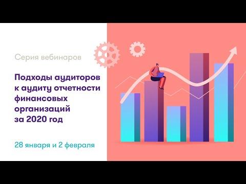 Серия вебинаров ФБК «Подходы аудиторов к аудиту отчетности финансовых организаций за 2020 год», №2