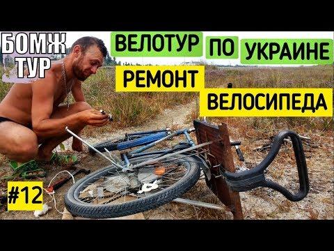 Велопутешествие по Украине | Ремонт велосипеда на берегу моря | Бомж Тур | Серия 12