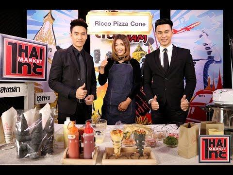 Ricco Pizza Cone พิซซ่าโคน  รายการด้นสยาม ช่วงไทยไทยมาเก็ต 18/1/60