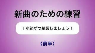 彩城先生の新曲レッスン〜1小節ずつ2-4前半〜のサムネイル画像
