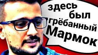 Топ10 Угарных Фразочек МАРМОКА!
